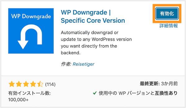 WP Downgradeの有効化