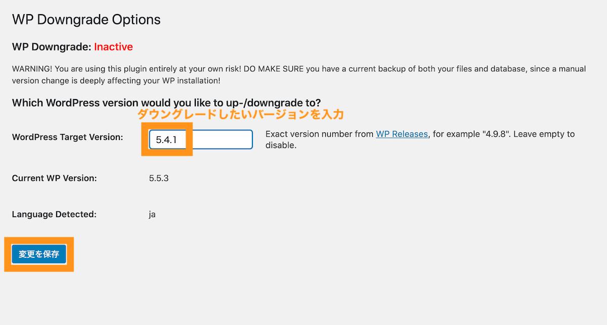 WP Downgradeで戻したいWordpressバージョンを指定