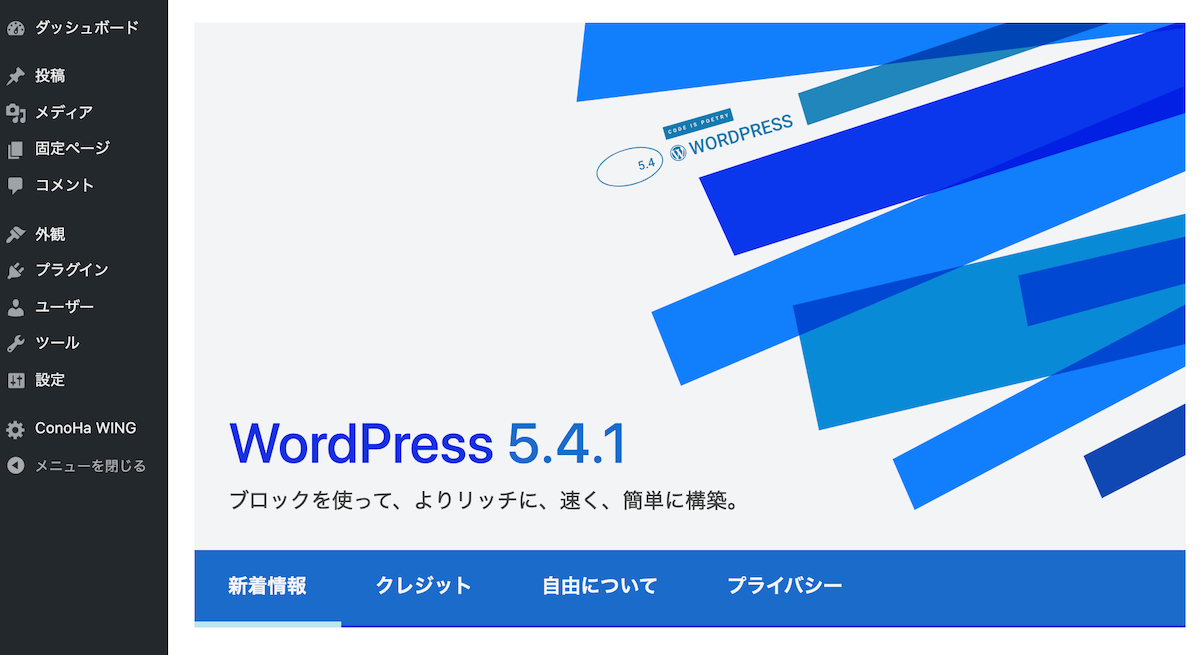 WordPress が5.4.1にダウングレードされました