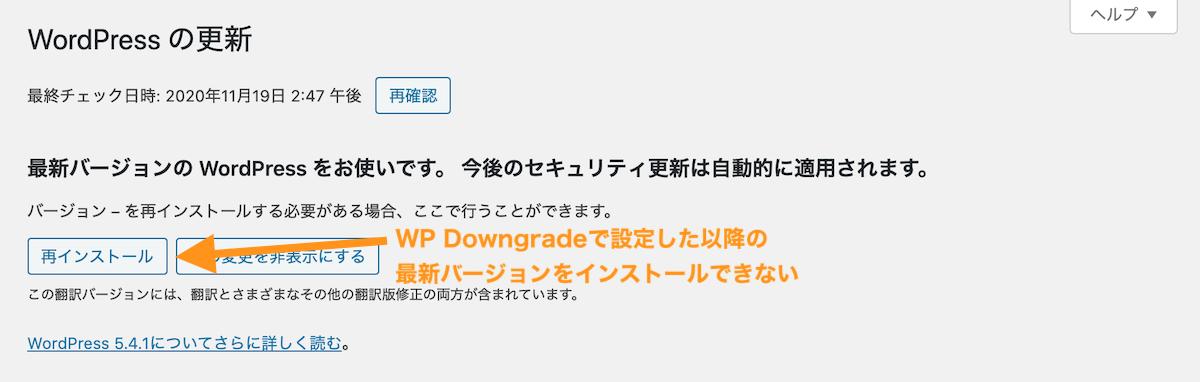 WP Downgradeを設定すると、WordPressの最新バージョンに更新できない