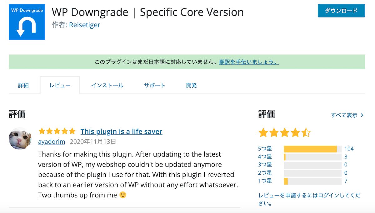 WP Downgrade Specific Version