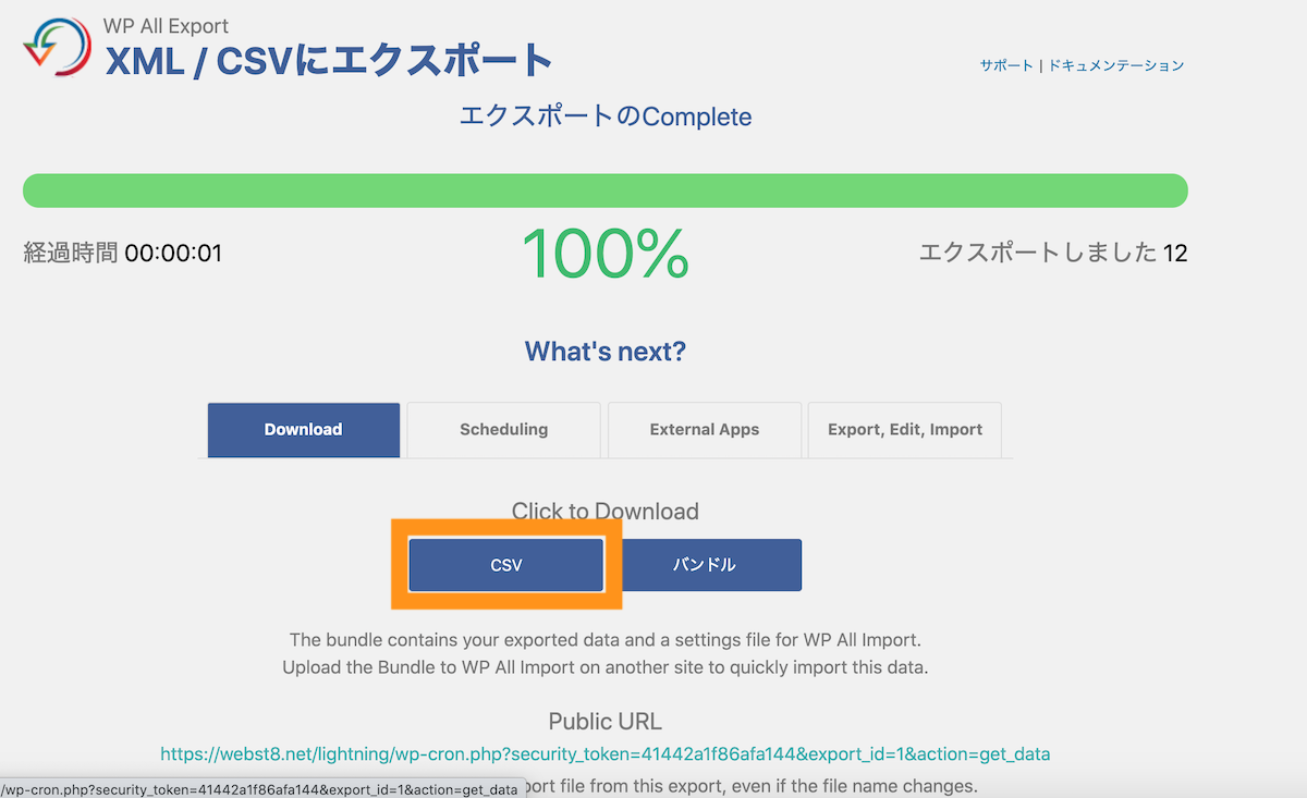 CSVボタンをクリックしてCSVファイルをダウンロードします