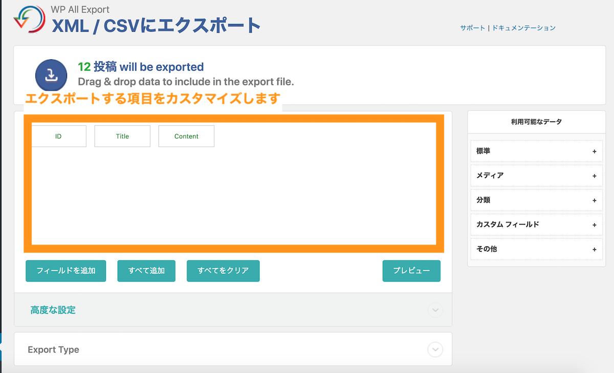 エクスポートデータ項目のカスタマイズ。必要な項目を選択します。