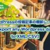 WordPressの投稿記事の棚卸し・一覧化 【Export any Wordpress data to XML/CSV】