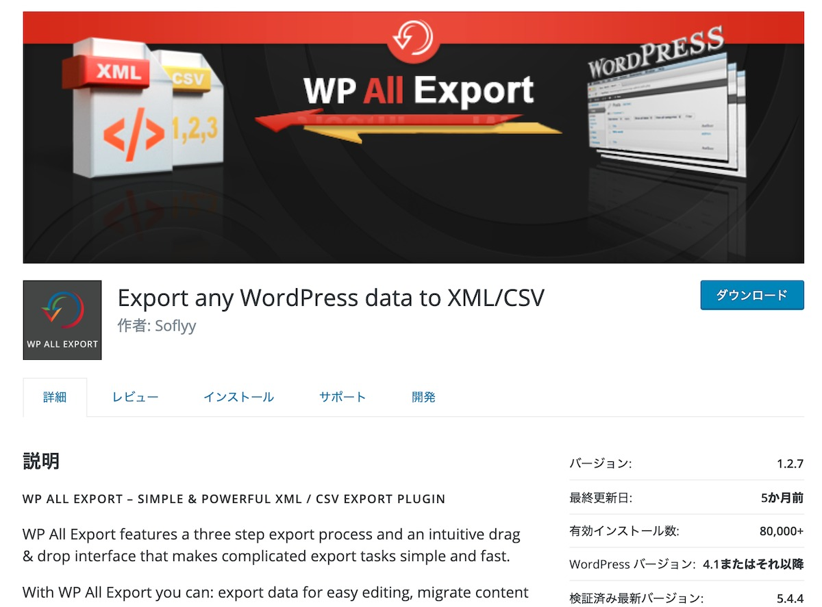 Export any WordPress data to XML/CSV | WordPress org