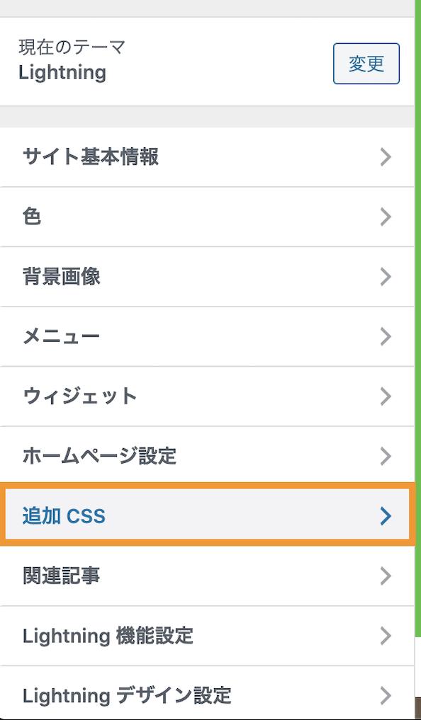 カスタマイズ>追加CSS