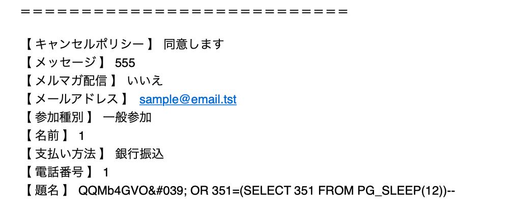 攻撃をトライしていると思われるメールのサンプル