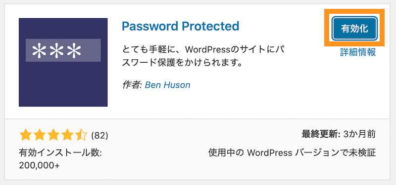 password protectedを有効化します