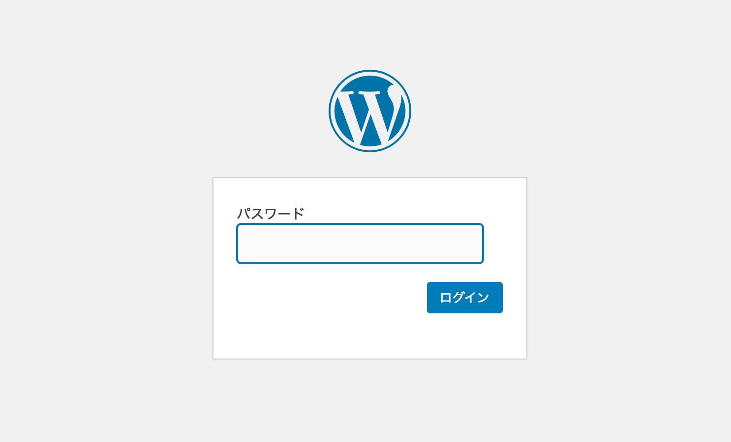 パスワード保護されているページ
