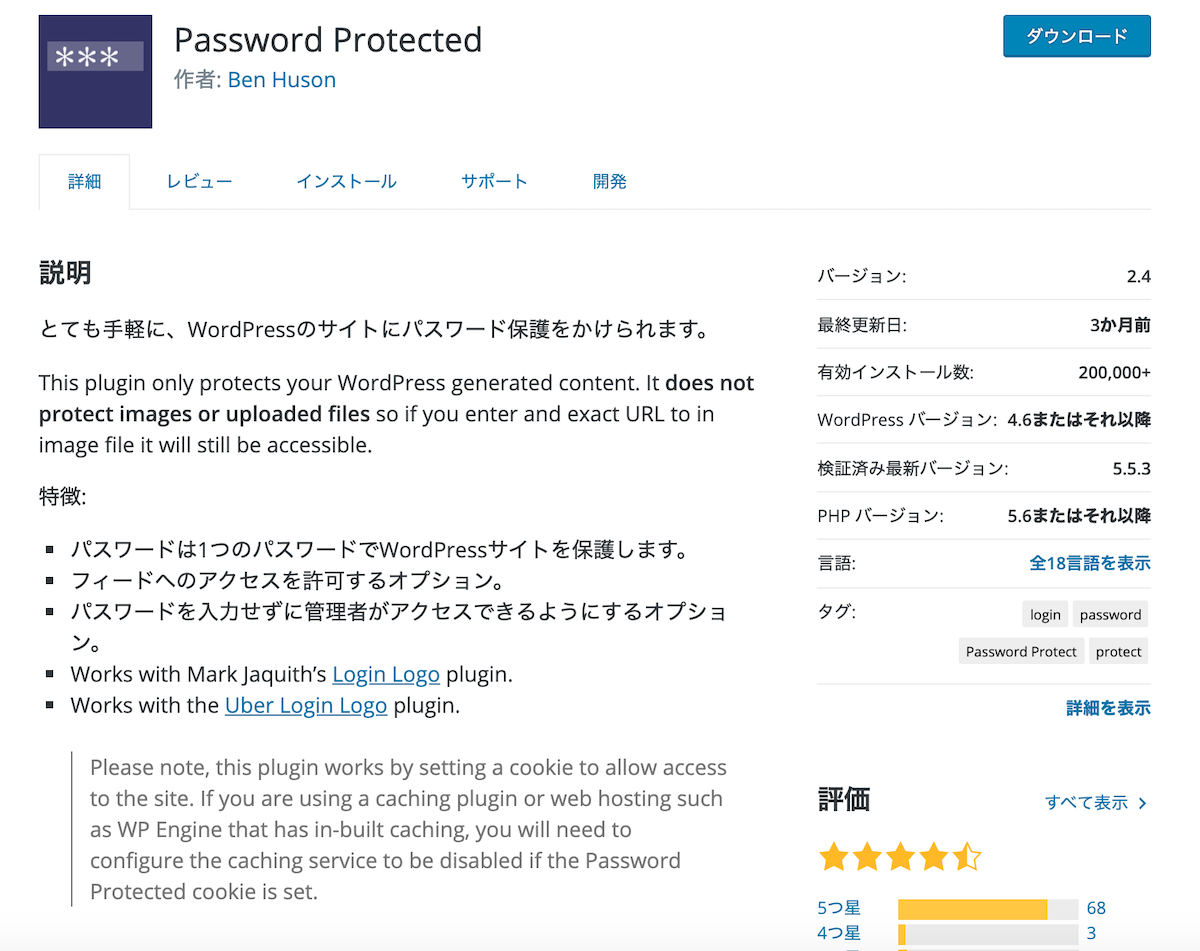 Password Protected | WordPress org