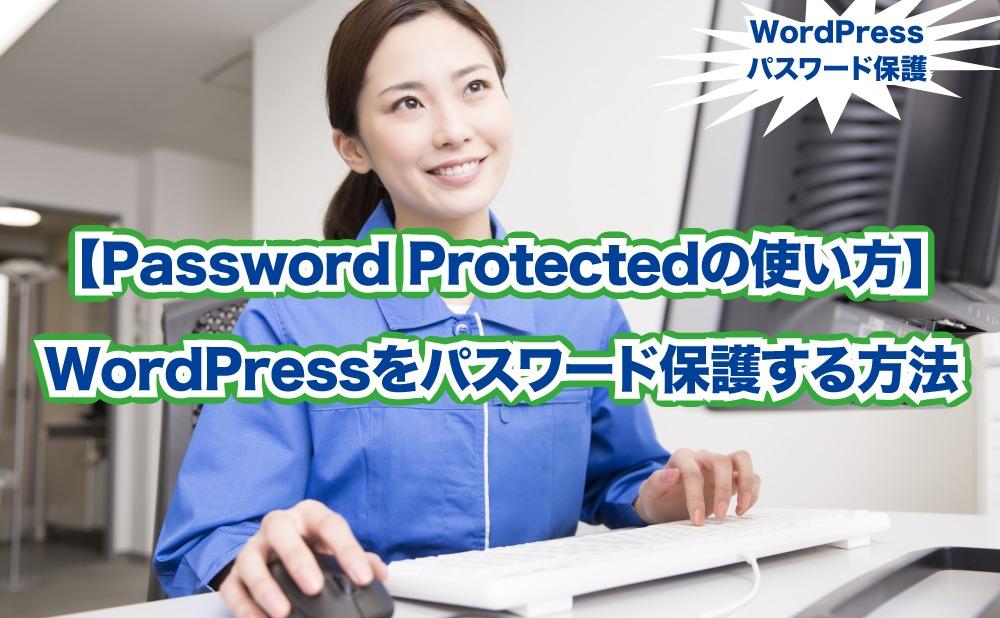 【Password Protectedの使い方】 WordPressをパスワード保護する方法