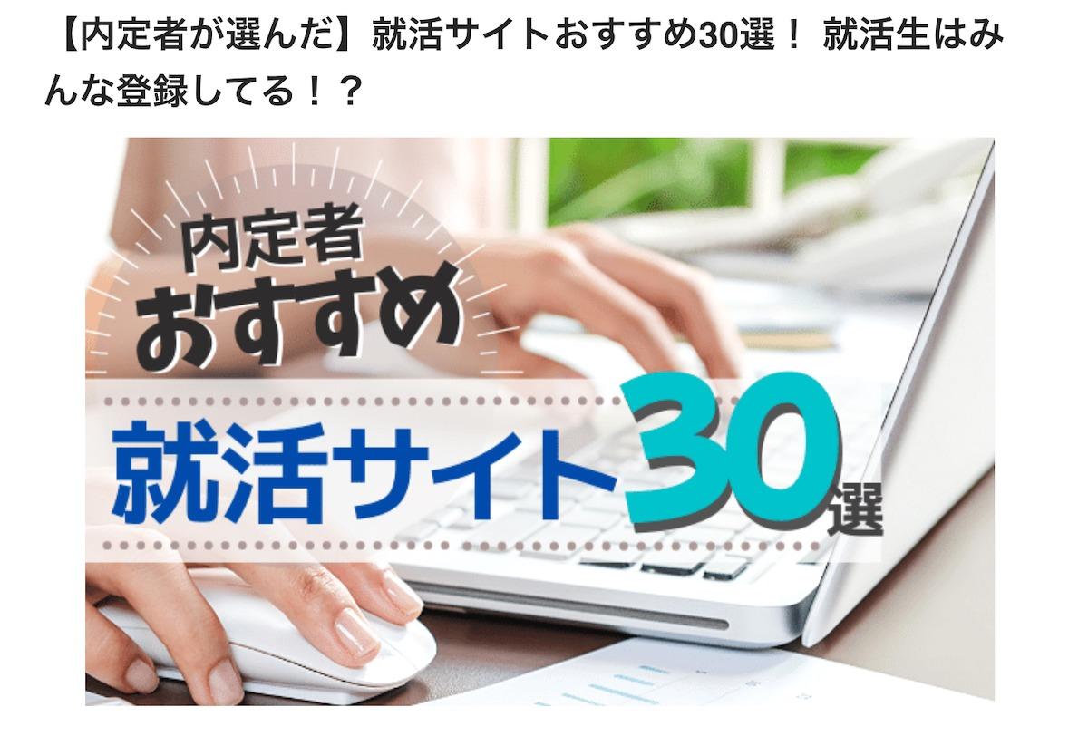 就活の教科書 内定者おすすめの就活サイト30選