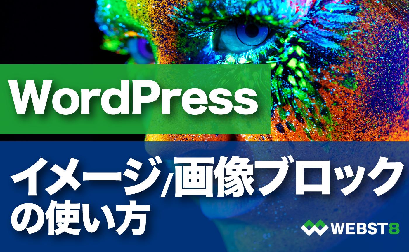 WordPress イメージ/画像ブロック の使い方