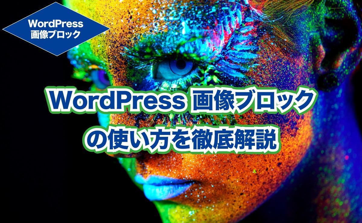 WordPress 画像ブロック の使い方を徹底解説