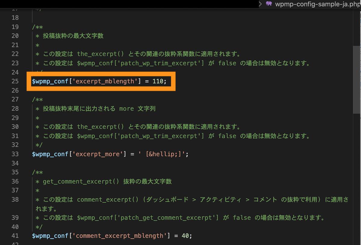 wpmp-config-sample-ja.php