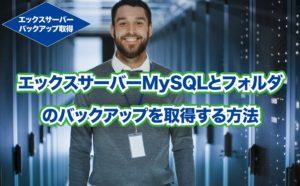 エックスサーバーMySQLとフォルダ のバックアップを取得する方法