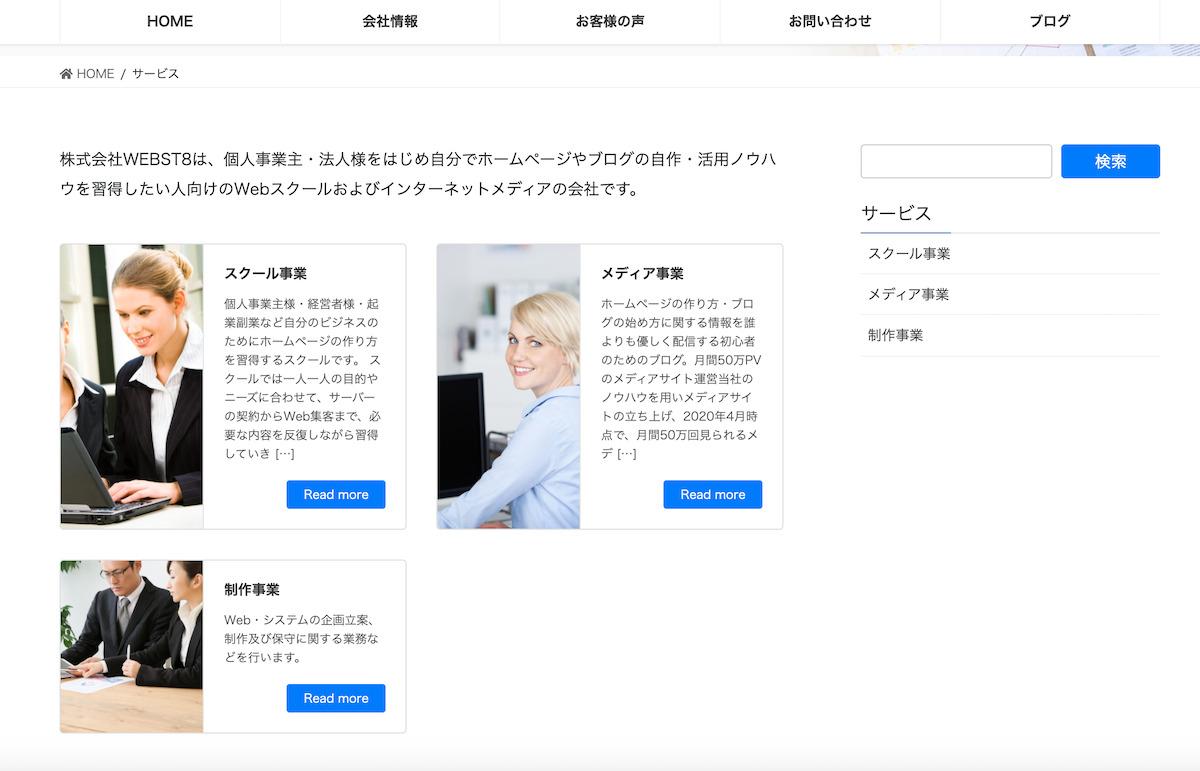 親ページ「サービス」の表示例