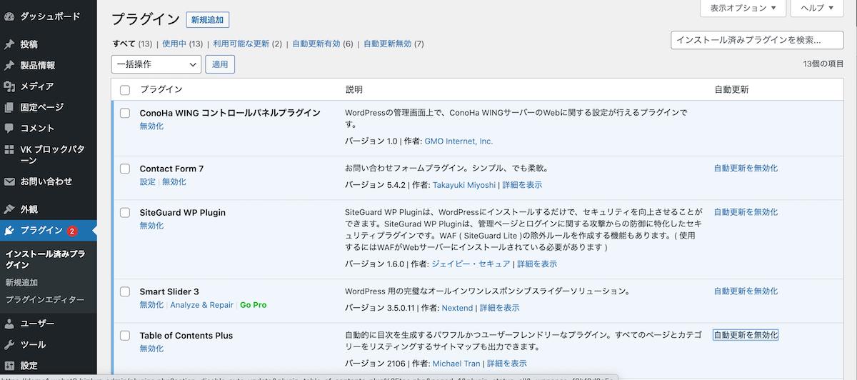 プラグイン>自動更新の有効化がされた