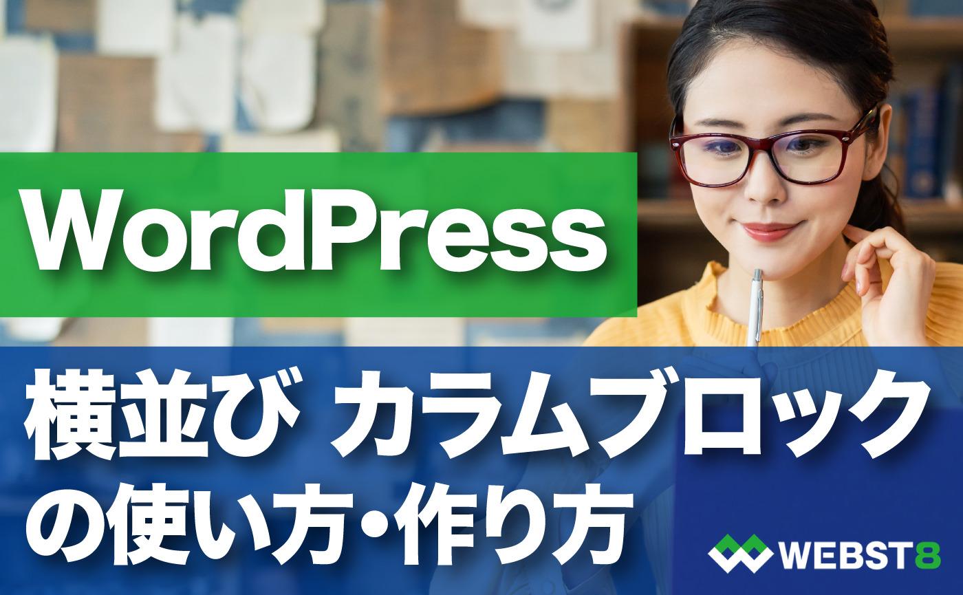 WordPress 横並び・カラムブロックの使い方・作り方