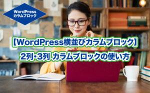 【WordPress横並びカラムブロック】 2列・3列 カラムブロックの使い方