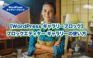 【WordPress ギャラリーブロック】 ブロックエディター ギャラリーの使い方