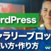 【WordPress ギャラリーブロック 】 ギャラリーブロックの使い方・作り方