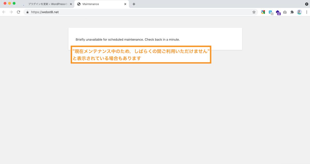 WordPress メンテナンスモード