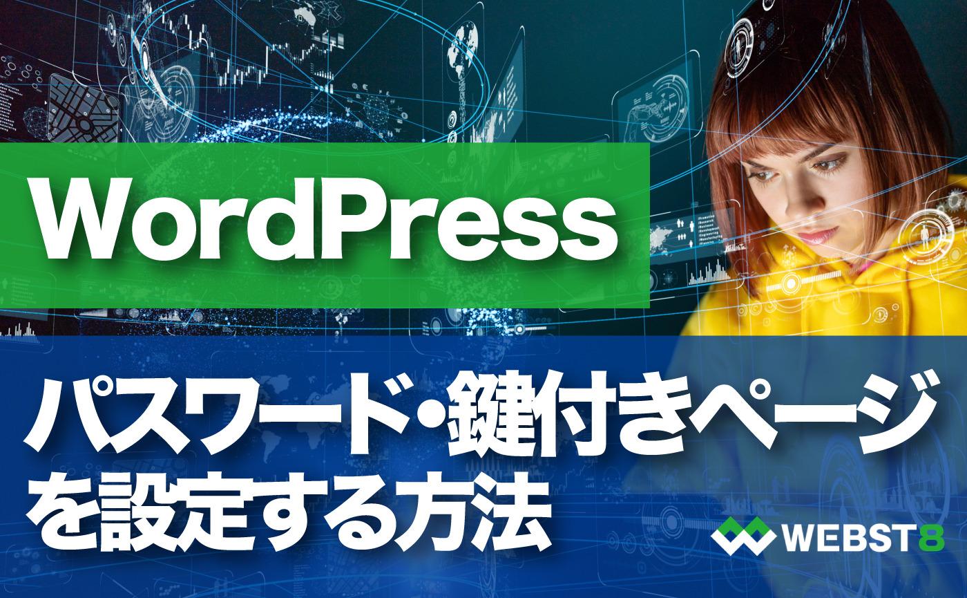WordPress パスワード・鍵付きページを設定する方法