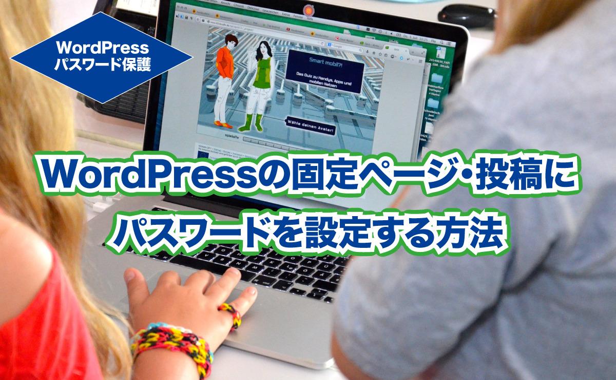 WordPressの固定ページ・投稿に パスワードを設定する方法