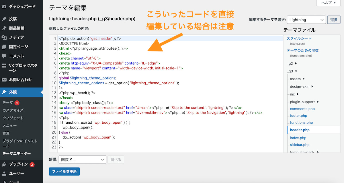 WordPress>外観>テーマエディター PHPファイルの編集画面