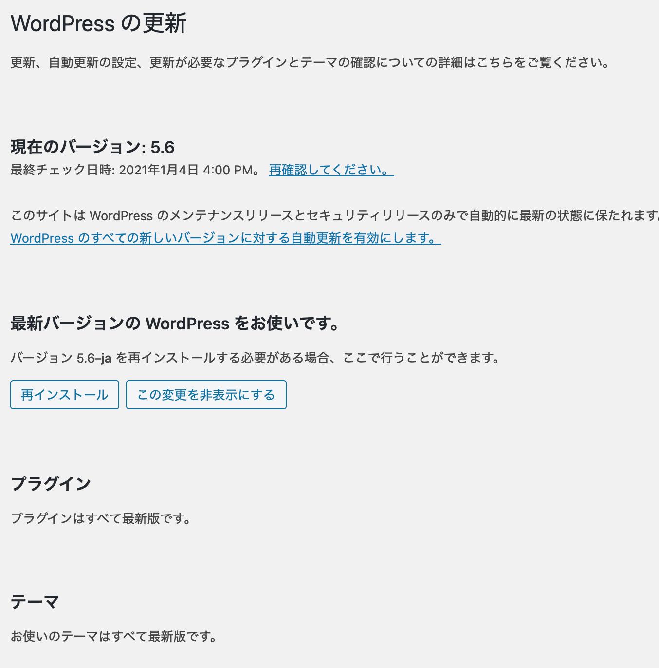 WordPressの更新画面。プラグイン・テーマ・WordPress本体が全て最新の状態になっていることを確認して完了
