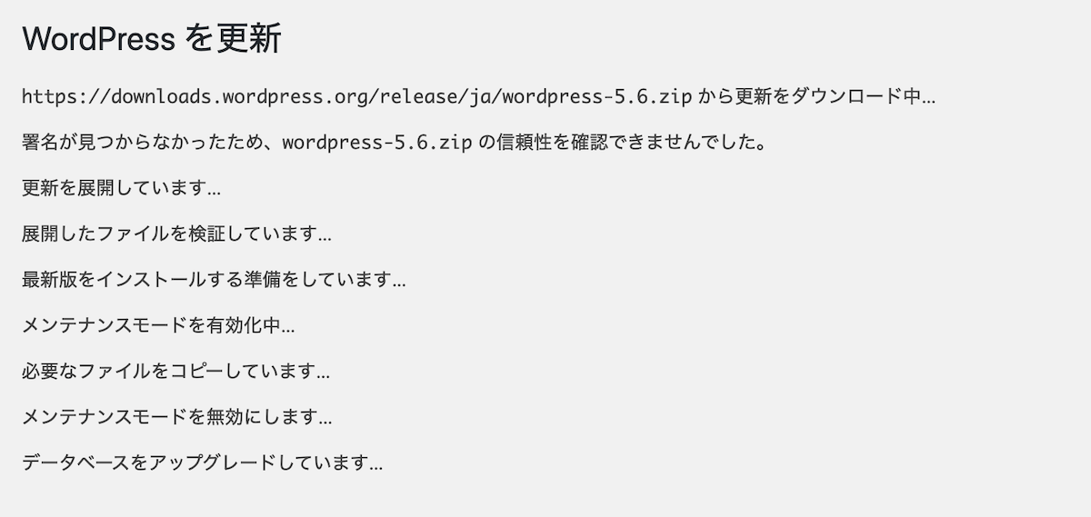 WordPressの更新中