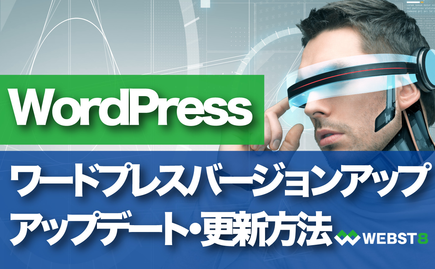 WordPress ワードプレスバージョンアップ アップデート更新方法