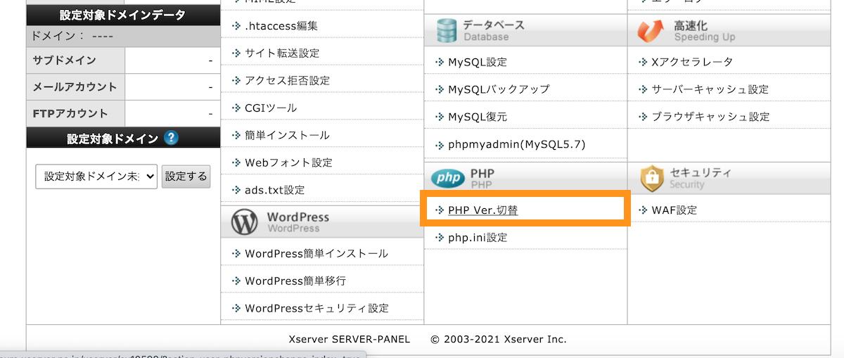 エックスサーバー PHPバージョンアップ