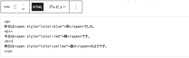 カスタムHTMLブロックの例