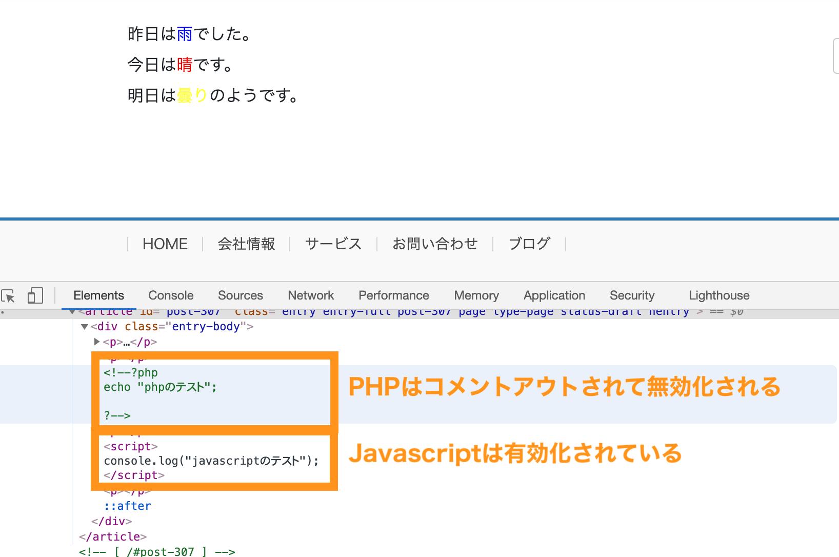 Chrome検証ツール。Javascriptは有効化されている。PHPはコメントアウトされて無効化される。