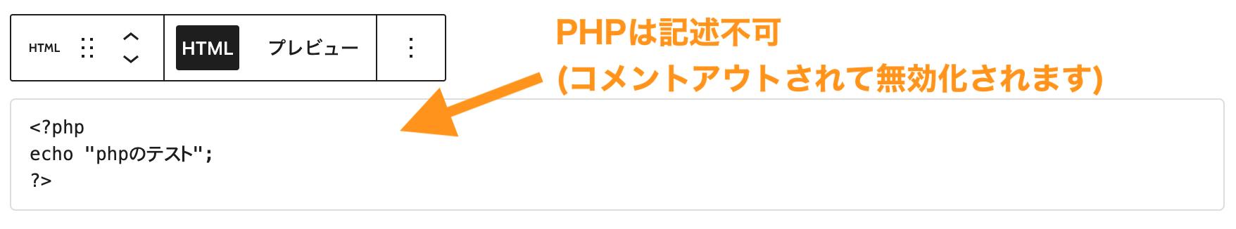 PHPは記述不可(コメントアウトされる)