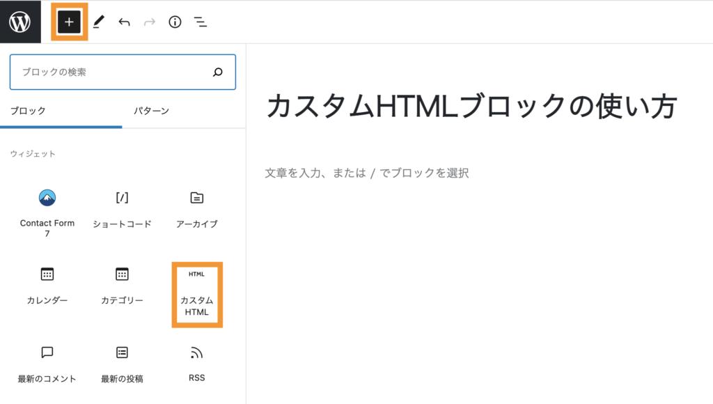 カスタムHTMLを選択