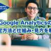 Google Analyticsの 設定方法と仕組み・見方を解説
