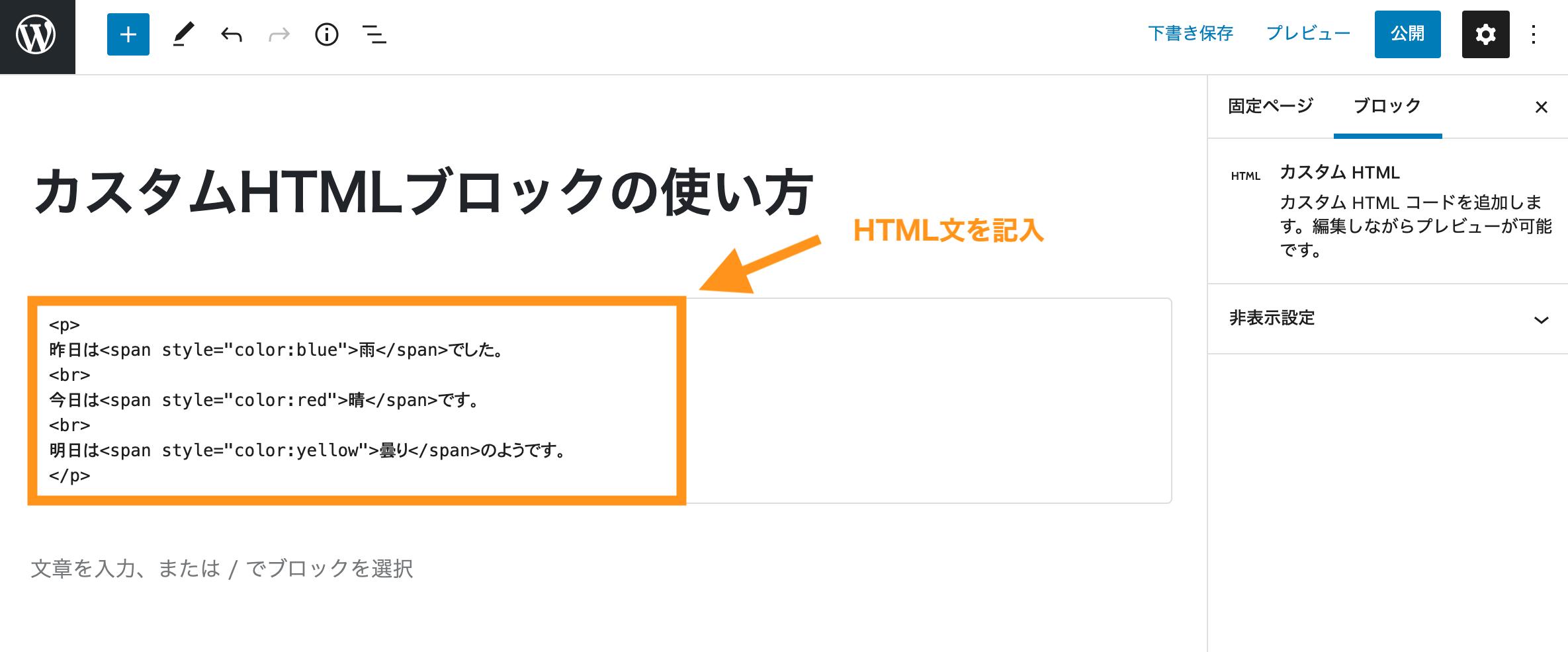 HTMLコードを入力した例