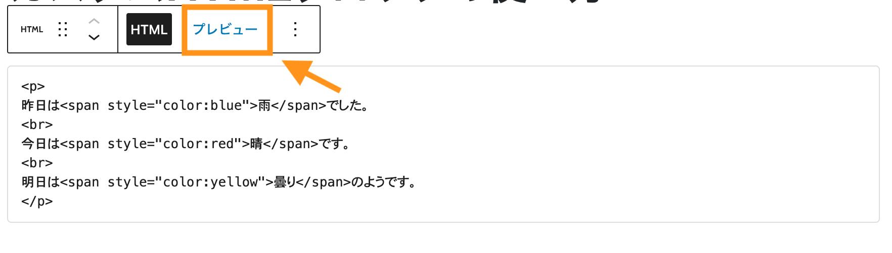 カスタムHTML>プレビュー