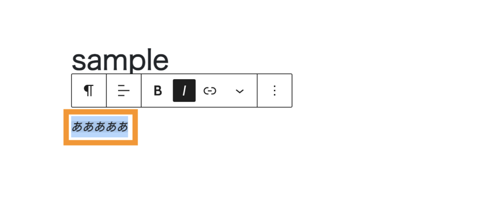 選択した文字をイタリック(斜体)にする