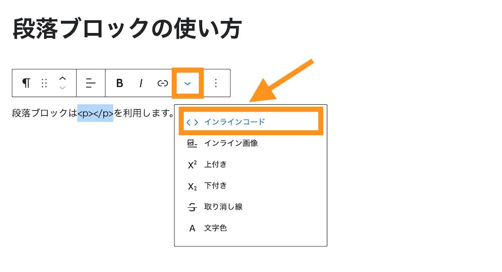 インラインコードの挿入