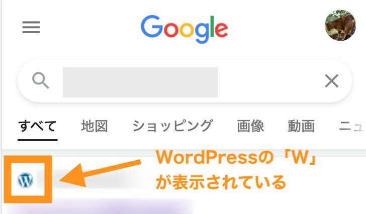 サイトアイコン WordPressデフォルトのWが表示されている
