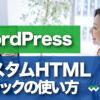 WordPress カスタムHTML ブロックの使い方
