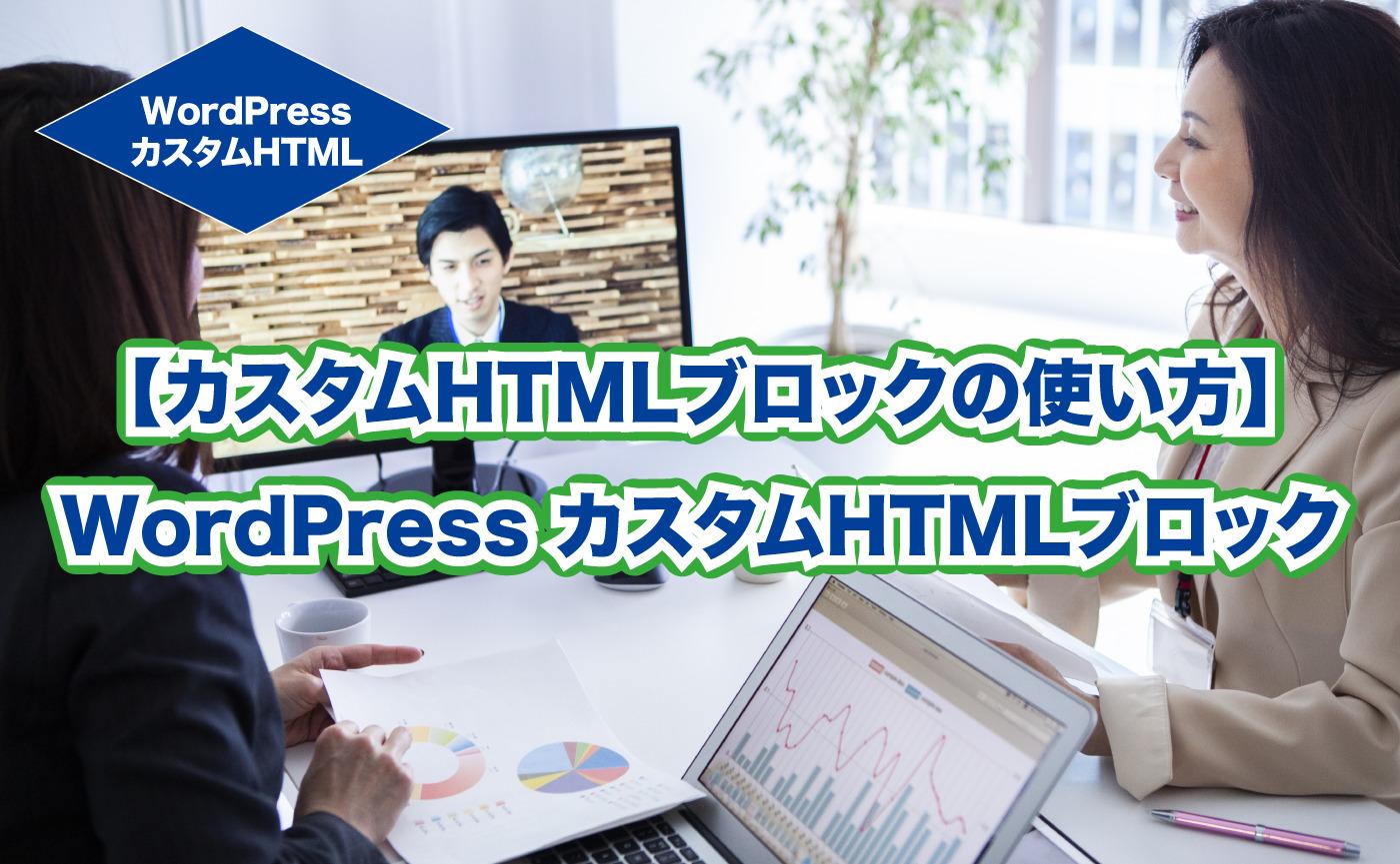 【カスタムHTMLブロックの使い方】 WordPress カスタムHTMLブロック