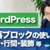 WordPress 段落ブロックの使い方 改行・行間・装飾 等