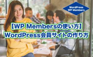 【WP Membersの使い方】 WordPress会員サイトの作り方