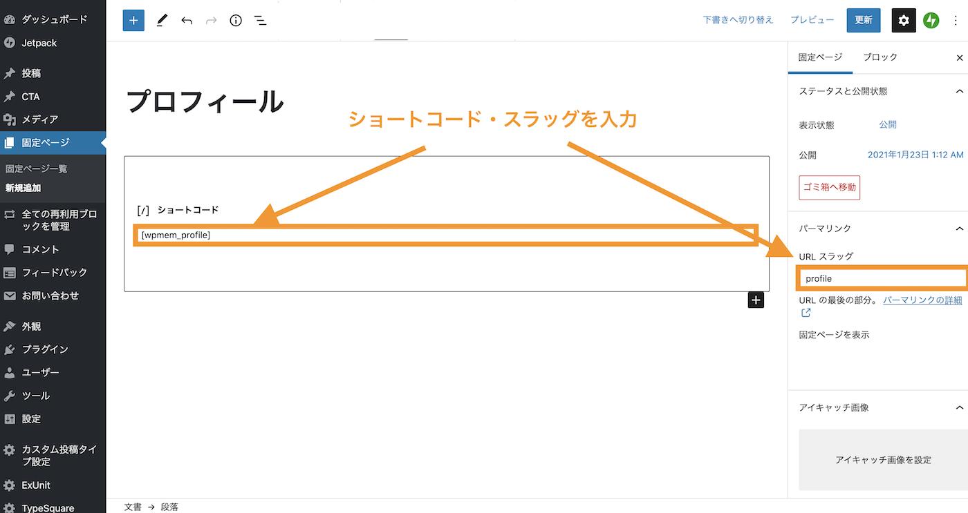 固定ページ>プロフィールページの作成