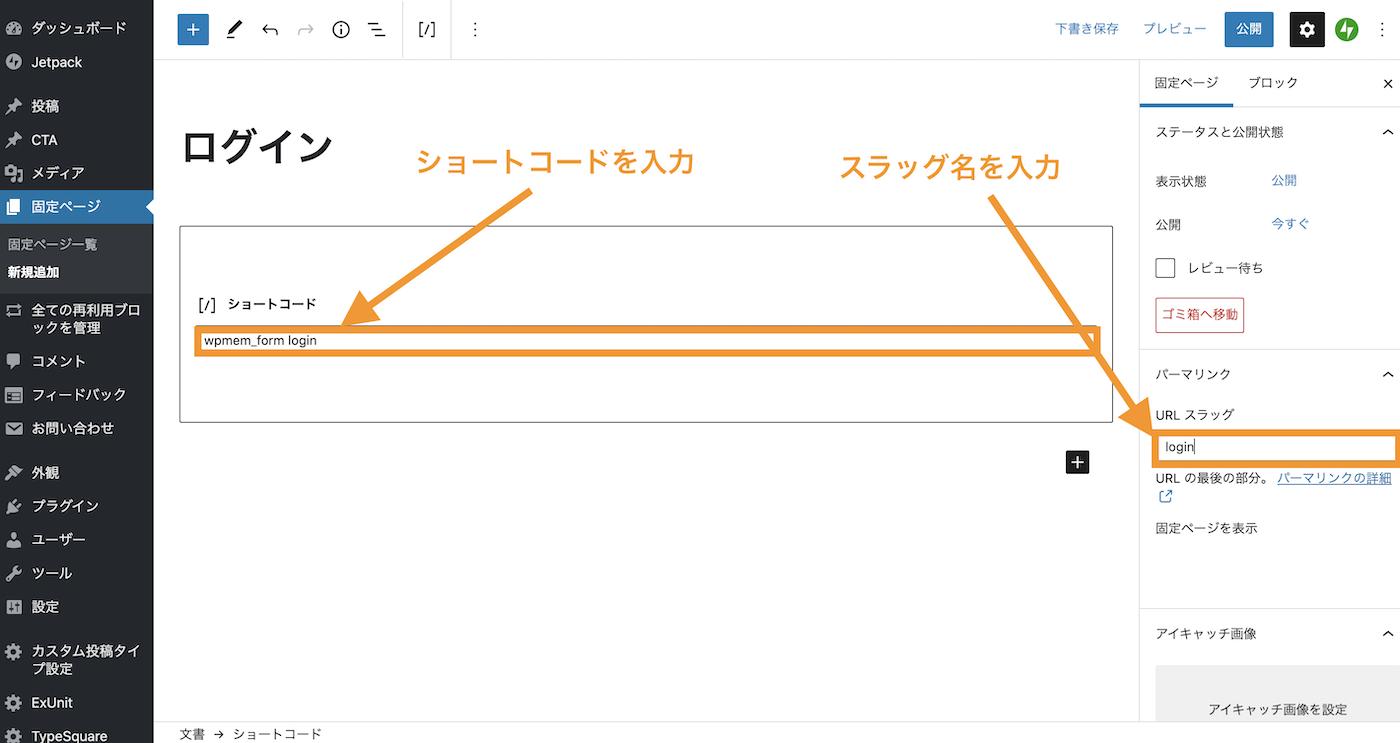 固定ページ>ログインページの作成